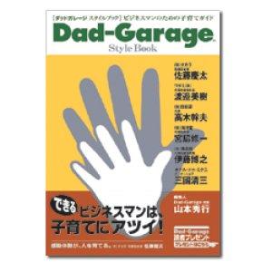 画像1: Dad-Garage Style Book[ダッドガレージ スタイルブック] ―ビジネスマンのための子育てガイド