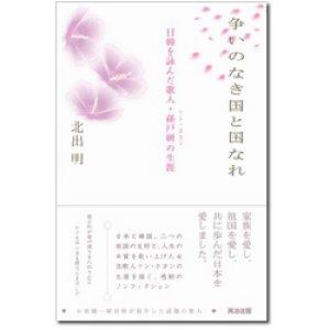 画像1: 争いのなき国と国なれ ―日韓を詠んだ歌人・孫戸妍の生涯