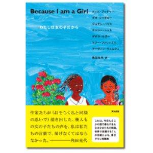 画像1: Because I am a Girl ―わたしは女の子だから