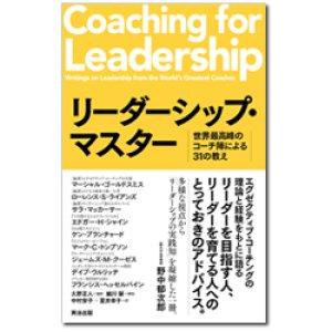 画像1: リーダーシップ・マスター ―世界最高峰のコーチ陣による31の教え