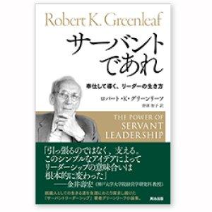 画像1: サーバントであれ ―奉仕して導く、リーダーの生き方
