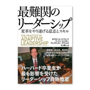 画像2: 最難関のリーダーシップ――変革をやり遂げる意志とスキル