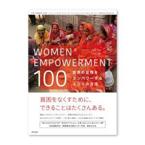 画像1: WOMEN EMPOWERMENT 100 ―世界の女性をエンパワーする100の方法