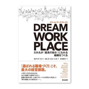 画像1: DREAM WORKPLACE(ドリーム・ワークプレイス) ― だれもが「最高の自分」になれる組織をつくる