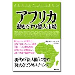 画像1: アフリカ 動きだす9億人市場