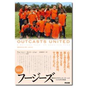 画像1: フージーズ ―難民の少年サッカーチームと小さな町の物語
