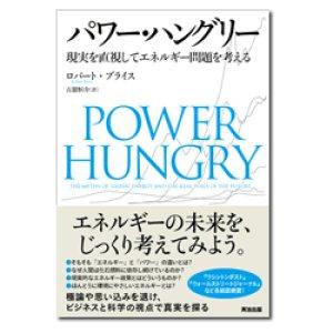 画像1: パワー・ハングリー ―現実を直視してエネルギー問題を考える