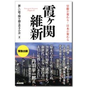 画像1: 霞ヶ関維新 ―官僚が変わる・日本が変わる