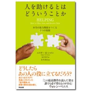 画像1: 人を助けるとはどういうことか ―本当の「協力関係」をつくる7つの原則