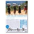 ブルー・セーター ―引き裂かれた世界をつなぐ起業家たちの物語