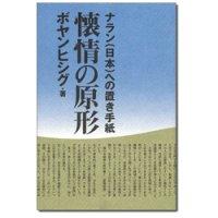 懐情の原形――ナラン(日本)への置き手紙