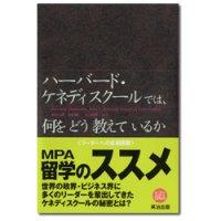 ハーバード・ケネディスクールでは、何をどう教えているか――英治出版MPAシリーズ(EIJI PRESS MPA SERIES)