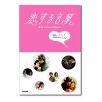 恋する言葉――韓国シネマ・ドラマ 名場面名セリフ81