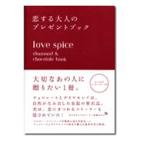 love spice――恋する大人のプレゼントブック