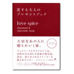 画像1: love spice ―恋する大人のプレゼントブック