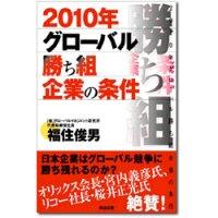 2010年グローバル勝ち組企業の条件