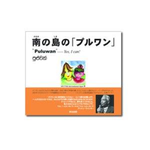 """画像1: 南の島の「プルワン」 ―""""Puluwan"""" Yes, I can!"""