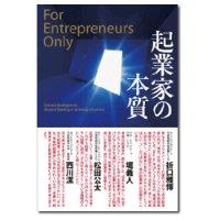 起業家の本質