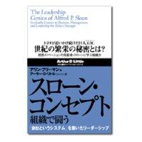 スローン・コンセプト 組織で闘う――「会社というシステム」を築いたリーダーシップ
