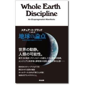 画像1: 地球の論点 ―現実的な環境主義者のマニフェスト