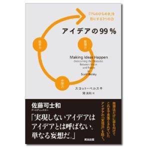 画像1: アイデアの99% ―「1%のひらめき」を形にする3つの力