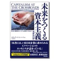 未来をつくる資本主義[増補改訂版]――世界の難問をビジネスは解決できるか