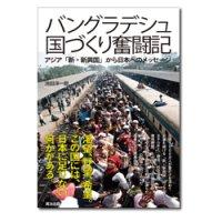 バングラデシュ国づくり奮闘記――アジア「新・新興国」から日本へのメッセージ