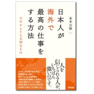 画像1: 日本人が海外で最高の仕事をする方法 ―スキルよりも大切なもの