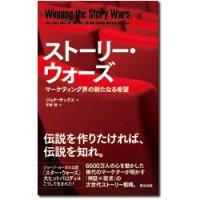 ストーリー・ウォーズ――マーケティング界の新たなる希望