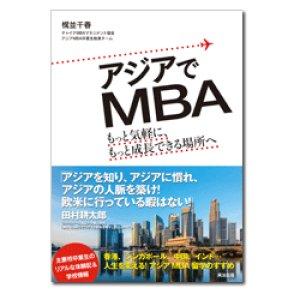 画像1: アジアでMBA ―もっと気軽に、もっと成長できる場所へ
