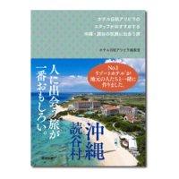 沖縄・読谷の笑顔に出会う旅――ホテル日航アリビラのスタッフがおすすめする