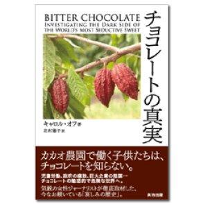 画像1: チョコレートの真実 [英治出版DIPシリーズ]
