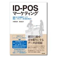 ID-POSマーケティング――顧客ID付き購買データで商品・ブランド・売り場を伸ばす