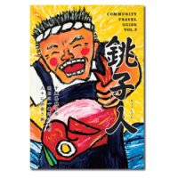 銚子人――千葉県銚子市 明日に一番近い町の人々に出会う旅