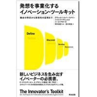 発想を事業化するイノベーション・ツールキット――機会の特定から実現性の証明まで