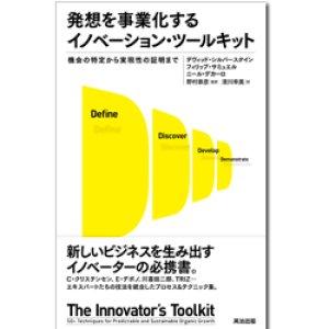 画像1: 発想を事業化するイノベーション・ツールキット―機会の特定から実現性の証明まで