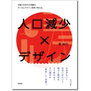 画像1: 人口減少×デザイン――地域と日本の大問題を、データとデザイン思考で考える。