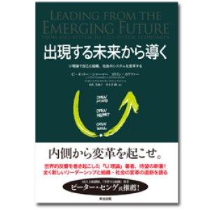 画像1: 出現する未来から導く ―U理論で自己と組織、社会のシステムを変革する