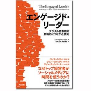 画像1: エンゲージド・リーダー ―デジタル変革期の「戦略的につながる」技術