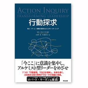 画像1: 行動探求 ―個人・チーム・組織の変容をもたらすリーダーシップ