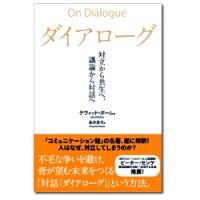 ダイアローグ――対立から共生へ、議論から対話へ