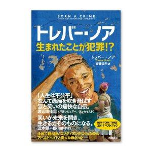 画像1: トレバー・ノア 生まれたことが犯罪!?