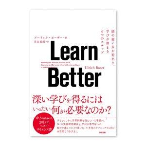画像1: Learn Better――頭の使い方が変わり、学びが深まる6つのステップ