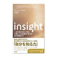 insight――いまの自分を正しく知り、仕事と人生を劇的に変える自己認識の力