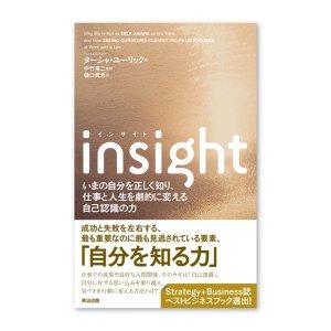 画像1: insight――いまの自分を正しく知り、仕事と人生を劇的に変える自己認識の力