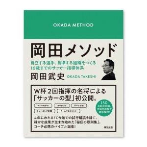 画像1: 岡田メソッド――自立する選手、自律する組織をつくる16歳までのサッカー指導体系