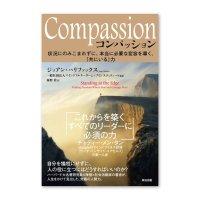 Compassion――状況にのみこまれずに、本当に必要な変容を導く、「共にいる」力