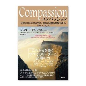 画像1: Compassion――状況にのみこまれずに、本当に必要な変容を導く、「共にいる」力