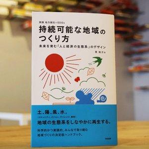 画像2: 持続可能な地域のつくり方――未来を育む「人と経済の生態系」のデザイン