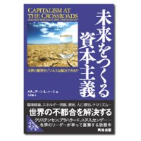 未来をつくる資本主義――世界の難問をビジネスは解決できるか